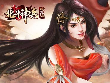 北斗神兵超变版2