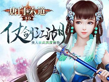 唐�T六道3D3