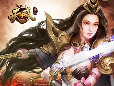 天威传说3